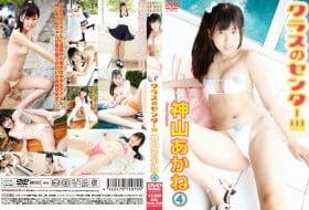 [CLSC-036] Akane Kamiyama 神山あかね – クラスのセンター!!! 神山あかね 4