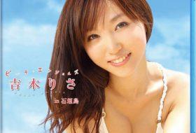 吉木りさ Beach Angels ビーチ・エンジェルズ 吉木りさ in 石垣島