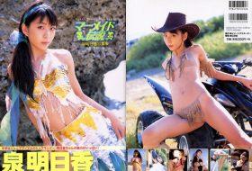 SCDV-22014 Asuka Izumi 泉明日香 LOVE ISLAND