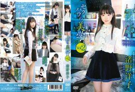 渚野洋子 セクハラの美学 vol.2