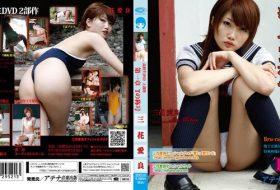 三花愛良 高校生DVD 2部作 第一章 Tの称号
