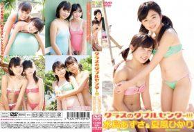 [CLSC-046] Azusa Mizushima 水島あずさ & Hikari Natsukaze 夏風ひかり – クラスのダブルセンター!!!