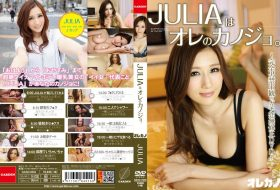 [GASO-0045] JULIA Is My Girlfriend. JULIAはオレのカノジョ。