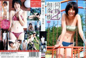 相楽樹 同級生2