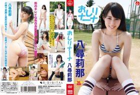 [SBVD-0290] Rina Yahiro 八尋莉那 – おしリナーナ