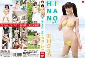 彩川ひなの HINANOなの!
