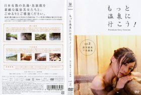 もっと温泉に行こう!~PREMIUM SEXY VERSION~Vol.2 黒川温泉 下呂温泉