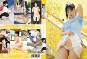 渚野洋子 100%美少女 vol.75