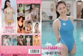 小松美咲 ミスFLASH2012