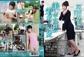 河西佑菜 美しい女性の着衣と脱衣