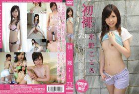 [GSHR-073] Kokoro Mizuno 水野こころ – 初裸 Virgin Nude