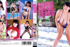 [GRAVB-0004] Saki Yanase 柳瀬早紀 – やなパイ LOVE ミルキートリップ Blu-ray