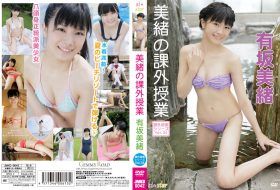 [JMKD-0042] Mio Arisaka 有坂美緒 – 美緒の課外授業~Vol.34~