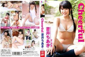 SBKD-0071 cheerful 蒼井ちあき
