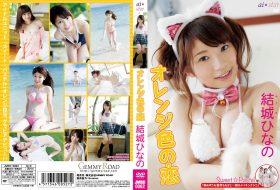 [JMRD-0062] Hinano Yuki 結城ひなの – オレンジ色の恋
