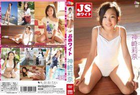 SBKD-0103 JS ホワイト 神崎莉奈