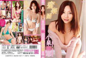 LCDV-40471 蜜楽園 小泉麻耶