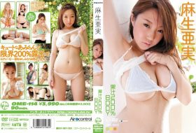 OME-114 果汁200%BODY 麻生亜実