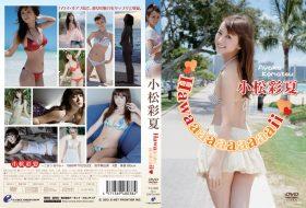 [ENFD-5404] Ayaka Komatsu 小松彩夏 – Hawaaaaaaaaaaii