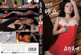 ENFD-5369 杉本彩プロデュース!! 砂丘 森野美咲