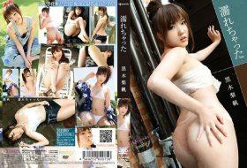 [BUQH-022] Riho Kuroki 黒木梨帆 – 濡れちゃった