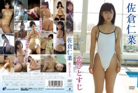 ENFD-5439 佐倉仁菜 恋ひとすじ