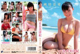 [ENFD-5401] Mizuki Hoshina 星名美津紀 – 純情恋愛