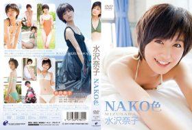 ENFD-5339 NAKO色 水沢奈子