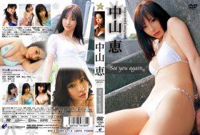 ENFD-5058 See you again 中山恵