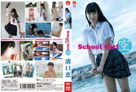 [SBVD-0166] Megumi Mizoguchi 溝口恵 – School Girl 空
