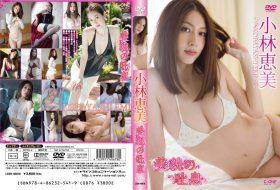 LCBD-00678 美貌の吐息 小林恵美