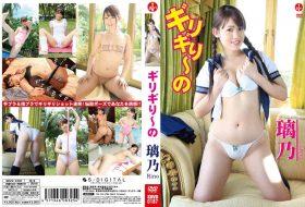 SBVD-0187 ギリギり〜の 璃乃