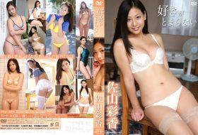 TSDV-41479 好きがとまらない 佐山彩香