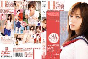 OAE-046 私立H学園 瑠川リナ
