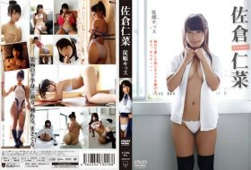 GUILD-018 従順キッス 佐倉仁菜