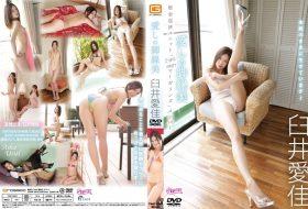 TRST-0267 愛しの脚線美 臼井愛佳