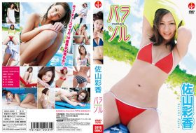 SBVD-0063 パラソル 佐山彩香