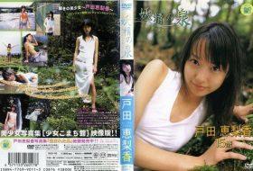 BRN-005 妖精の泉 ~陽だまりを感じながら~ 戸田恵梨香