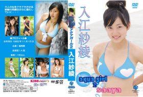 ELKD-005 aqua girl 2 saaya 入江紗綾