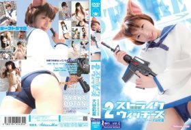 SMAC-008 ストライクウイッチーズ 大谷彩夏2