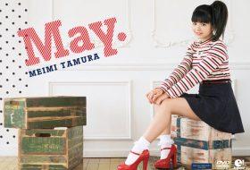 田村芽実 May.