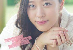 小田さくら Behind of Photobook ~さくら模様~