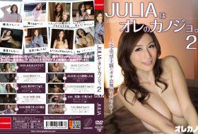 JULIA JULIAはオレのカノジョ。2