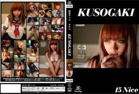 HNNS-001 Karen Tsukishima 月島かれん KUSIGAKI
