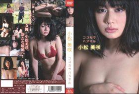 FTBD-004 ココカラハジマル 小松美咲