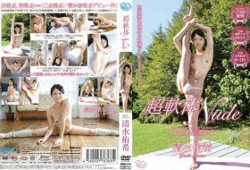 MBR-074 超軟体Nude 清水侑希