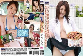 CMG-010 South Orange 星乃えみ