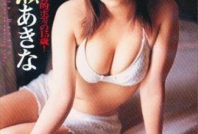 早瀬あきな15歳…トキメキ