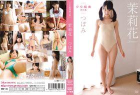[QHS-002] Jasmine 茉莉花 – 少女組曲第2番 つぼみ