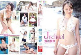 相川聖奈 Jschool